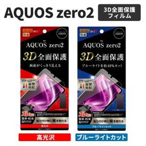 AQUOS zero2 液晶保護フィルム 光沢/ブルーライトカット 衝撃吸収 気泡が消えやすい レイ・アウト RT-AQZ2F-WZD RT-AQZ2F-WZM|ai-en