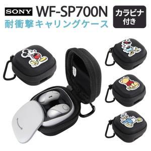 ディズニー SONY WF-SP700N 耐衝撃 キャリングケース カラビナ付 ポケット付 収納 持...
