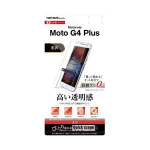 Moto G4 Plus 液晶保護フィルム 指紋防止/光沢 つやつや 高透明 指紋防止 キズに強い 貼り付け簡単 レイ・アウト RT-MG4PF-A1 ai-en