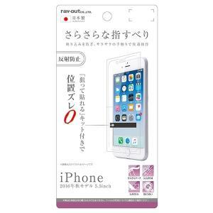 iPhone8Plus iPhone7Plus フィルム (サラサラ指紋反射防) 液晶保護フィルム シンプル レイアウト ray-out RT-P13F/H1 RT-P13F-H1|ai-en