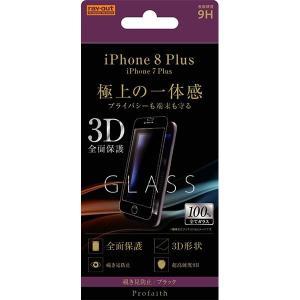 iPhone8Plus iPhone7Plus ガラスフィルム (3D 9H 全面保護 覗見防) 全面 液晶保護ガラスフィルム シンプル レイアウト ray-out RT-P15RFG/PB RT-P15RFG-PB|ai-en