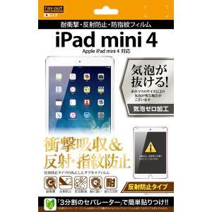 ★対象:iPad mini 2015 ★メーカー:レイ・アウト ★型番:RT-PM3F/DC ★梱包...