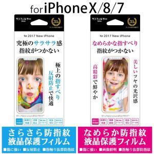 ★対象:iPhoneX iPhone8 iPhone7  ★梱包内容:液晶保護フィルム×1、クリーニ...