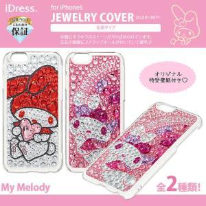 iPhone6S/6  iDress サンリオ マイメロディ ジュエリーカバー カバー ケース ジャケット ピンクハート S020|ai-en