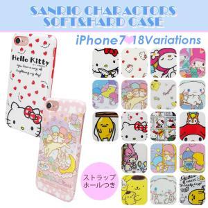 iPhone8 iPhone7 サンリオ ソフト ハード ケース カバー アイフォン7 リトルツインスターズ ハート クローバー SAN-6|ai-en