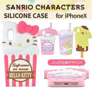iPhoneX サンリオ シリコン ケース ハローキティ マイメロディ キキ&ララ ポムポムプリン 3D 立体 パステル 可愛い ピンク キャラクター グッズ SAN-776|ai-en