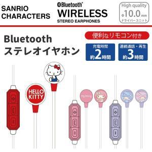 サンリオ ワイヤレスイヤホン Bluetooth iPhone スマートフォン ハンズフリー通話対応 リモコン マイク 60cm 可愛い キティ マイメロ キキ ララ グッズ SAN-BT|ai-en