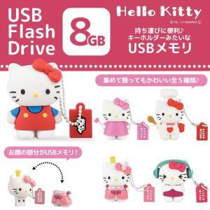 送料無料 ハローキティ USBメモリ 8GB USB2.0 キーホルダー チャーム マスコット サンリオ レッド ピンク SAN-FD|ai-en