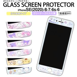 サンリオキャラクターズ  iPhoneSE(2020)8/7/6s/6対応 スクリーンプロテクター 防傷 防埃 保護フィルム クリーナークロス付属 高透明度 硬度9H 超硬質ガラス|ai-en