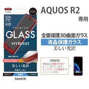 ★対象:AQUOS R2 ★梱包内容:液晶保護ガラス×1、ホコリ取りシール×1、液晶クリーナー×1、...