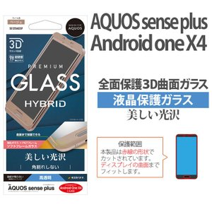 ★対象:AQUOS sense plus Android one X4(※フィルムは共通です) ★梱...