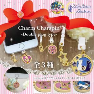 セーラームーン Lightning チャームキャラピン ダブルプラグ iPhone iPod コンパクト ルナ アルテミス SLM-41|ai-en