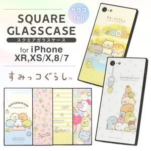 すみっコぐらし iPhoneXS/X/8/7/XR 耐衝撃ケース スクエアガラスケース ストラップホール付き 背面ガラス 可愛い おしゃれ キャラクター グッズ SMK-5|ai-en