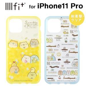 すみっコぐらし iPhone11 Pro 耐衝撃ケース なのはな畑/総柄 IIIIfit Clear ハイブリッドケース グルマンディーズ SMK-65|ai-en