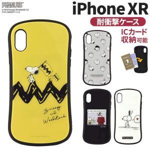 ピーナッツ iPhoneXR 耐衝撃ケース ストラップホール付 カードポケット付 電磁波干渉防止シー...