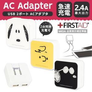 スヌーピー ACアダプタ USB2ポート 急速充電対応 2.4A 折り畳み式 コンパクト MEIA 品質表示規定準拠 ピーナッツ かわいい SNG-417 ai-en