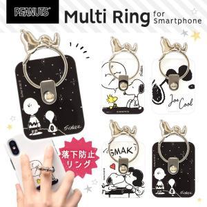 スヌーピー スマホリング iPhone スマートフォン スタンド機能 落下防止 360度回転 マルチリング ピーナッツ 可愛い キャラクター グッズ SNG-432|ai-en