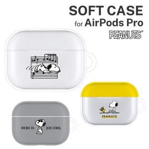 スヌーピー AirPods Pro ソフトケース 音符/ジョー・クール 着けたまま充電可能 グルマンディーズ SNG-472|ai-en