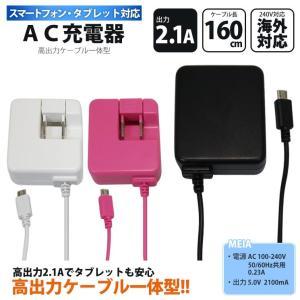 送料無料 スマートフォン タブレット用 マイクロUSB端子 AC充電器 2.1A ブラック ホワイト マゼンタ 海外対応 T164|ai-en