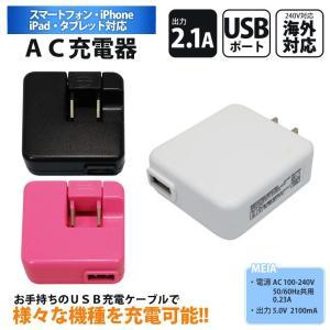 スマートフォン タブレット用 AC充電器 USBポートタイプ 2.1A iPhone iPad ブラック ホワイト マゼンタ 海外対応 T165|ai-en