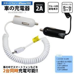 2A 車の充電器 車載用 DC充電器 マイクロUSB スマートフォン カールコード+1A USBポート  ブラック ホワイト T183|ai-en