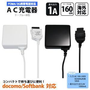 送料無料 携帯電話用 AC充電器 1A docomo FOMA/softbank 3G au ブラック ホワイト 海外対応 ガラケー コンセント T191