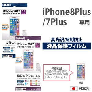 iPhone8Plus iPhone7Plus 液晶保護 フィルム 高光沢 反射防止 画面 抗菌 ハードコート 光沢 アンチグレア  T358|ai-en