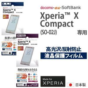 送料無料 docomo Xperia X Compact SO-02J 液晶保護 フィルム 高光沢 反射防止 ハードコート アンチグレア 高透明 抗菌コート T371|ai-en