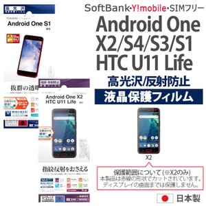 Android One X2 S4 S3 S1 液晶保護 フィルム 高光沢 反射防止 指紋防止 アン...