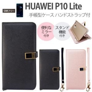 送料無料 HUAWEI P10 lite 手帳型 ケース ハンドストラップ スタンド機能 ミラー ポケット キラキラ カードポケット 黒 ピンク T485|ai-en