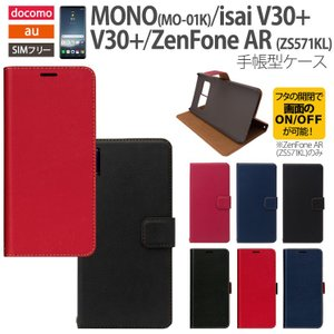 MONO (MO-01K) V30+ isai V30+ ZenFone AR ZS571KL 手帳型 ケース マグネット式 カバー ジャケット 磁石 黒 赤 ブラック 紺 ネイビー ブラウン T489 ai-en