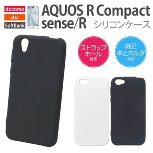 AQUOS R Compact AQUOS sense AQUOS R シリコン ケース さらさら 卓上ホルダ対応 ストラップホール付 厚め スマホケース シンプル 半透明 T494|ai-en