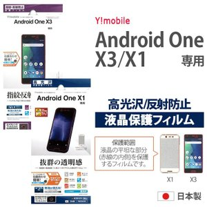 Android One X3 X1 液晶保護 フィルム 高光沢 反射防止 日本製 傷に強い 無気泡 ...