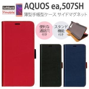 送料無料 AQUOS ea 507SH 薄型 手帳型 ケース スタンド機能 ポケット ストラップホール スリム 605SH ブラック ブラウン レッド T498 ai-en