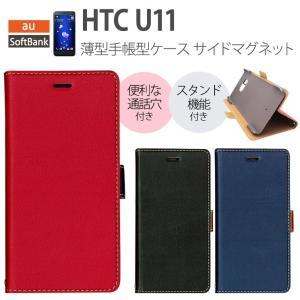 送料無料 HTC U11 薄型 手帳型 ケース スタンド機能 ポケット ストラップホール スリム HTV33 601HT ブラック ネイビー レッド T500 ai-en