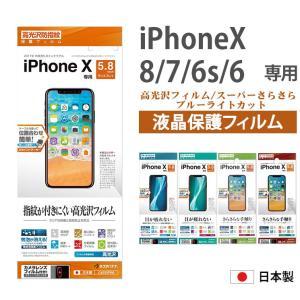 iPhoneX iPhone8/7 iPhone6s/6 液...