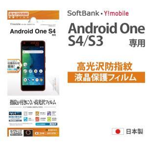 ★対象:【Y!mobile】 Android One X2/HTC U11 Life(フィルムは共通...