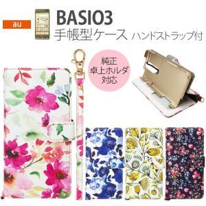 BASIO3 KYV43 手帳型 ケース 純正卓上ホルダ対応 スタンド機能 ストラップ ポケット付 ...