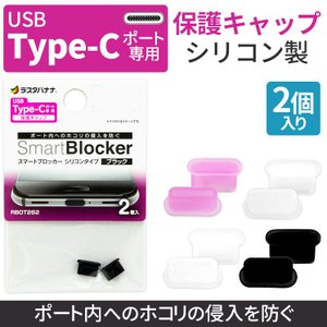 USB Type-Cポート 端子保護 キャップ 2個入り スマートフォン タブレット シリコン ソフト ホコリ防止 ポート保護 引っかかりにくい フタ シンプル T574|ai-en