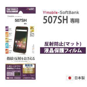 送料無料 Softbank Y!mobile 507SH Android One 反射防止 液晶保護 フィルム タッチガードナー シート シール マット 抗菌 T734507SH ai-en