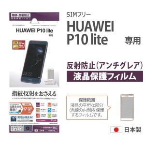 送料無料 HUAWEI P10 lite 液晶保護 フィルム 指紋・反射防止 マット 無気泡 防指紋...