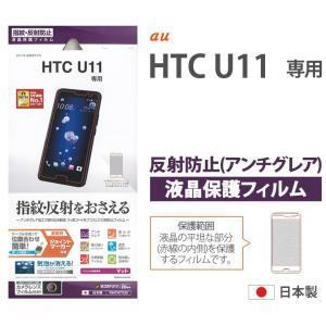 送料無料 HTC U11 液晶保護 フィルム 指紋・反射防止 マット 無気泡 防指紋 ハードコート 抗菌 反射防止 指紋防止 T847HTV33 ai-en