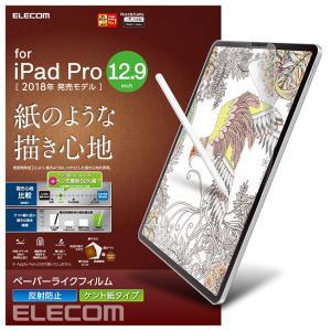 ★対象:iPad Pro 12.9インチ 2018年モデル ★メーカー:エレコム ★型番:TB-A1...