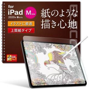 iPad Pro 11 2020/2018年 液晶保護フィルム 上質紙 ペーパーライク 指紋防止 反...