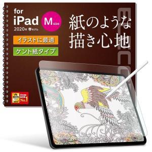 iPad Pro 11 2020/2018年 液晶保護フィルム ケント紙 ペーパーライク 指紋防止 ...