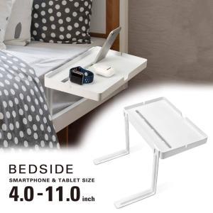 サイドテーブル スマートフォン タブレット iPhone iPad ホワイト サイドデスク スタンド 高さ調節可能 充電対応 TB-DSCHBEDWH|ai-en