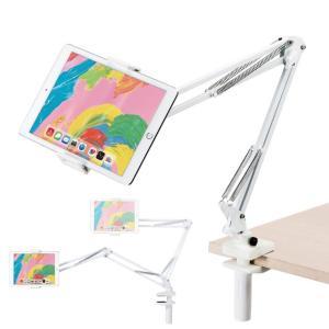 タブレットスタンド ホワイト 角度調整可能 クランプ式 Zアーム型 卓上 デスク ベッドサイド フレキシブルアーム TB-DSZARMWHN|ai-en