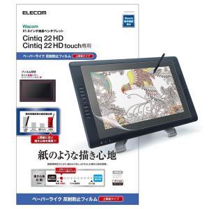 Cintiq 22HD/22HD touch 液晶保護フィルム ペーパーライク 指紋防止コーティング...