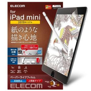 iPad mini 2019年 mini4 液晶保護フィルム ペーパーライク 上質紙 iPad mi...