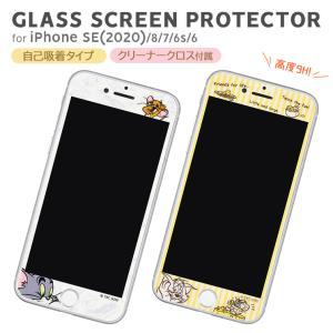 トムアンドジェリー  iPhoneSE(2020)8/7/6s/6対応 ガラススクリーンプロテクター トムとジェリー 防傷 防埃 ガラスタイプ 保護フィルム クリーナークロス付属 ai-en